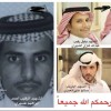 Man involved in killing four Saudi security guards identified