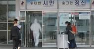 Korea's coronavirus infections approaching 10,000 By Bahk Eun-ji