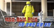 North Koreans 'still not awake' to the dangers of COVID-19, state media says Steep uptick in coverage of domestic coronavirus measures follows complete lockdown of Kaesong City